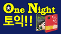 One Night 토익!